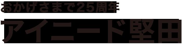 おかげさまで25周年アイニード堅田
