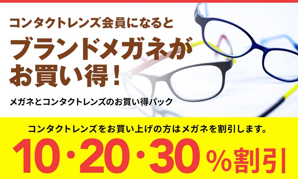 ブランドメガネがお買い得!