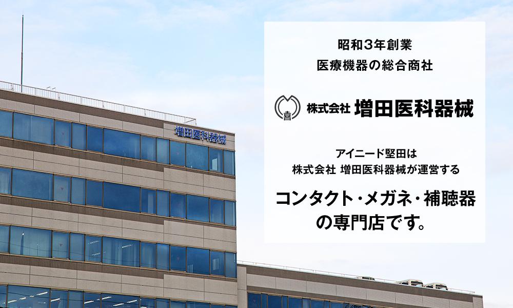 コンタクト・メガネ・補聴器の専門店です。